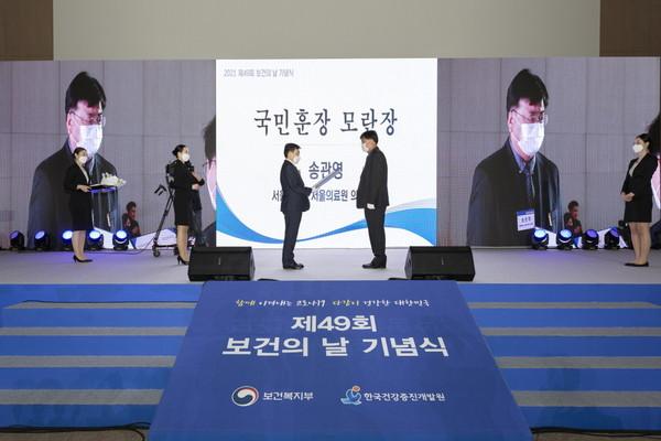 송관영 서울의료원장, 코로나19 방역 기여 _국민훈장 모란장